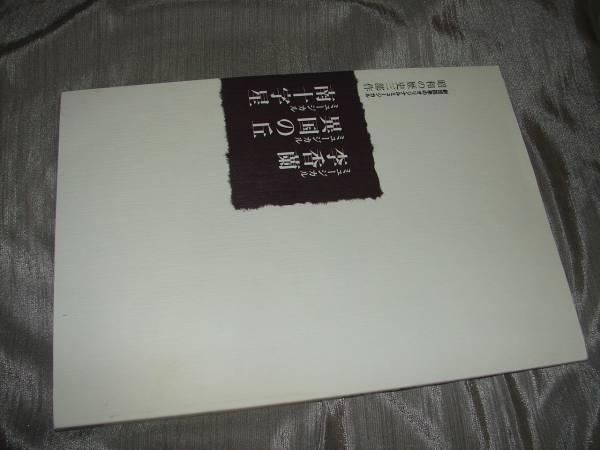 劇団四季パンフレット[李香蘭異国の丘南十字星]ミュージカル写真