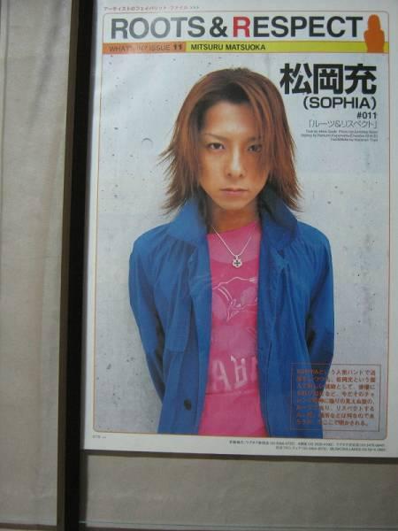 '02【ルーツ&リスペクト】 松岡充 ♯