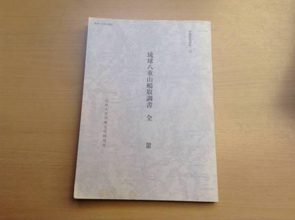 『琉球八重山嶋取調書 全 3』法政大学沖縄文化研究所_画像1