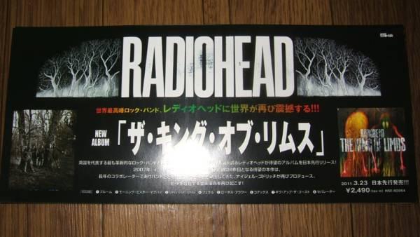 ミニポスターF13 RADIOHEADレディオヘッド/ザキングオブリムス