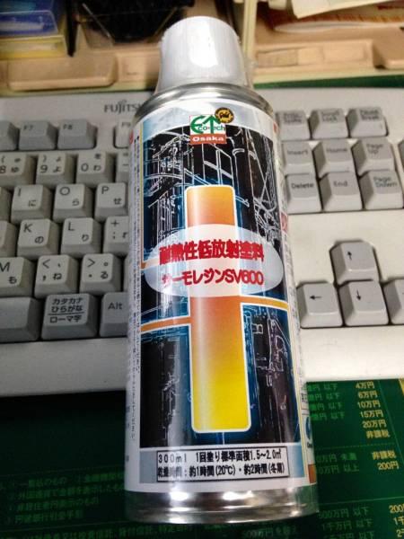 省エネ 低放射遮熱塗料「サーモレジン SV600 スプレー」300ml_画像1