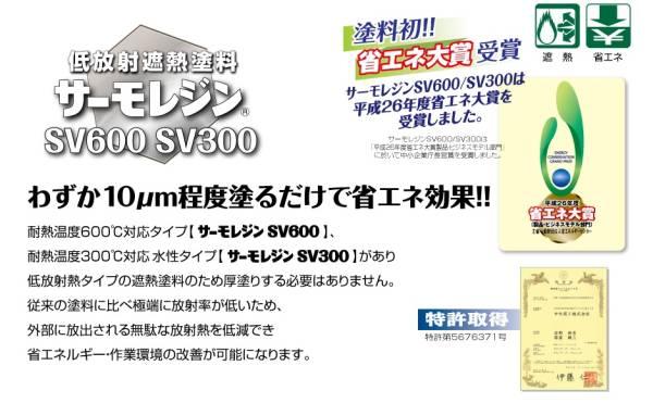 省エネ 低放射遮熱塗料「サーモレジン SV600 スプレー」300ml_画像2