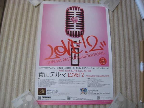青山テルマ★LOVE!2★非売品ポスター