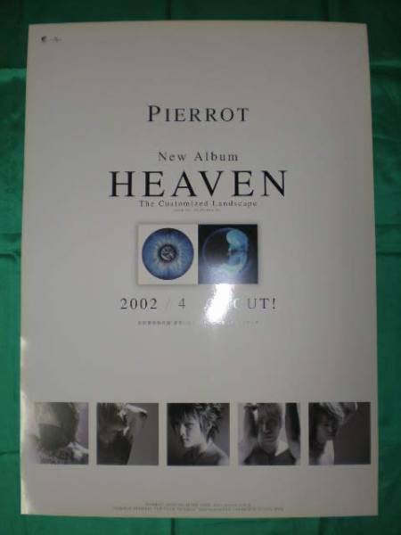 PIERROT ピエロ HEAVEN THE CUSTOMIZED LANDSCAPE B2ポスター