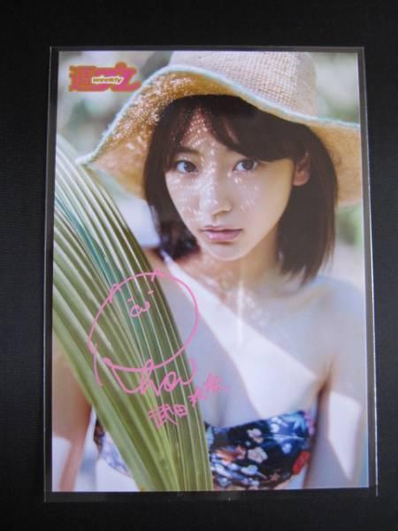 武田玲奈 サイン入り写真カード L判 新品 オマケ付