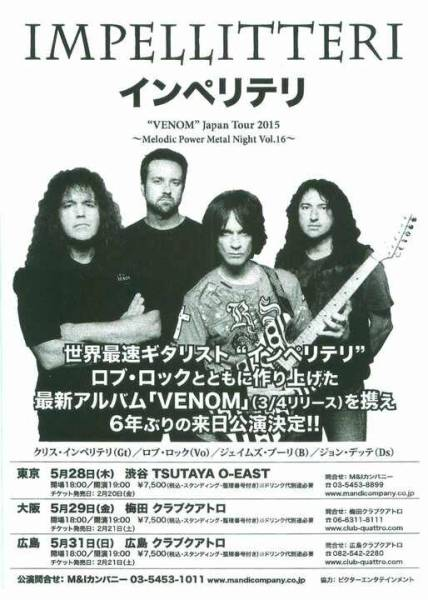 チラシ IMPELLITTERI JAPAN Tour 2015