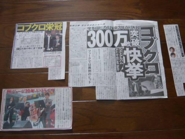 コブクロ新聞記事セット(1)☆2004年~トコブクロ ライブグッズの画像