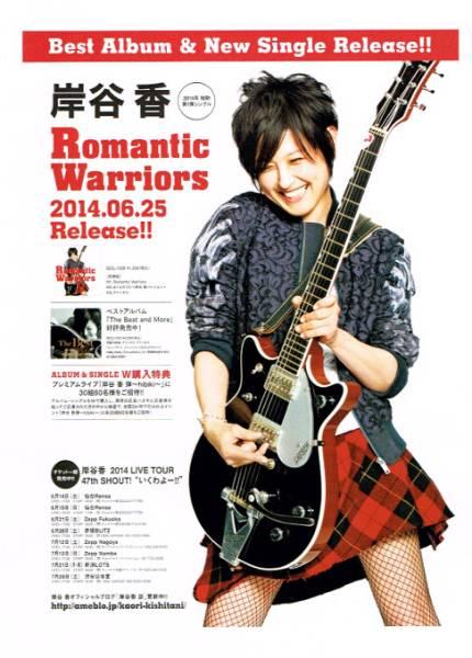 非売品 岸谷香★Romantic Warriors★チラシ フライヤー
