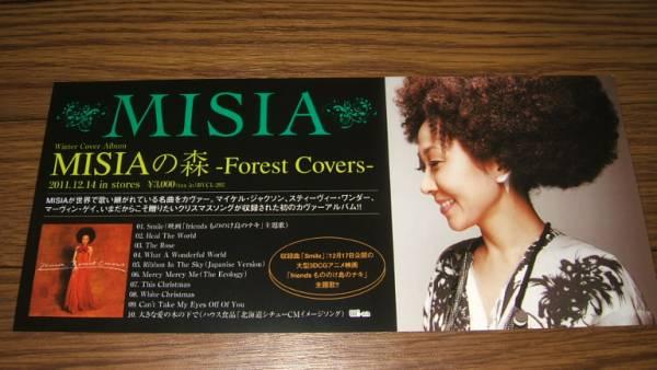 ■ミニポスターCF4■ MISIA/MISIAの森-Forest Covers- 非売品!