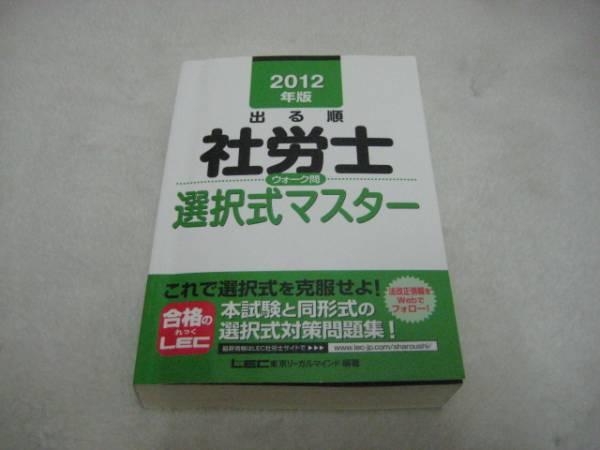 ☆2012年版 出る順社労士 ウォーク問選択式マスター☆