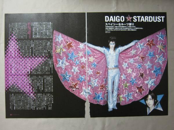 '04【音楽のルーツを探る】DAIGO ♯