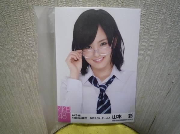AKB48 ☆山本彩☆ netshop限定 2015 5月 個別生写真 5種