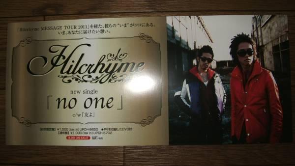 【ミニポスターF15】 ヒルクライムHilcrhyme/no one 非売品!