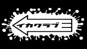 イカクラブ カッティングステッカー エギング スプラトゥーン アオリイカ スミイカ 大漁 エギング