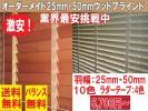 セール10%OFF 激安50mm木製ブラインド オーダー 送料無料 ウッド