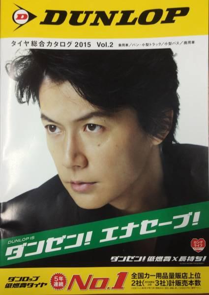 ダンロップタイヤ 2015年版カタログ Vol.2 福山雅治A