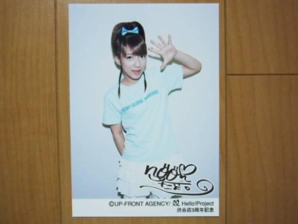 2004/7/17【辻希美】ハロショ渋谷店3周年記念サイン入生写真