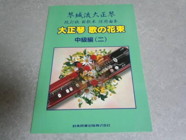 Kotoshiro-ryu Taisho-koto Revised version Shin-kyobon Combined music Collection Taisho-koto-uta Bouquet Intermediate edition