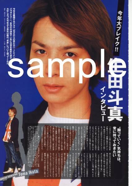◇TVぴあ 2008.1.4号 切り抜き 生田斗真