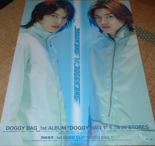 ポスター DOGGY BAG [1st ALBUM] ドギーバッグ
