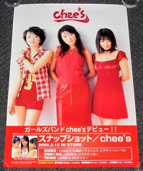 〓③告知ポスター CHEES(チーズ)[Snapshot]上田愛美