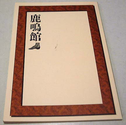 【 鹿鳴館 】劇団四季2006パンフ/日下武史/野村玲子/広瀬明雄