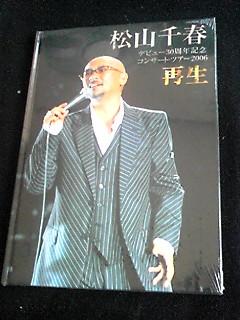 松山千春 2006 再生 30周年コンサートツアーパンフレット 新品 コンサートグッズの画像