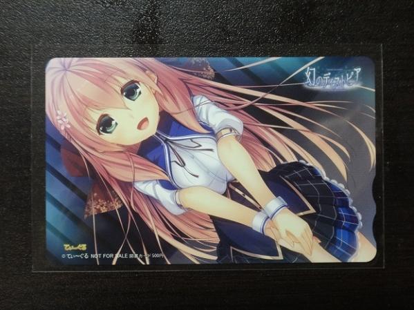 幻のディストピア ラムタラ特典図書カード(テレカ/彩つづら)_画像1