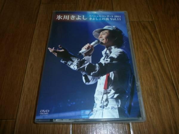 氷川きよしDVDスペシャルコンサート2011きよしこの夜Vol.11 コンサートグッズの画像