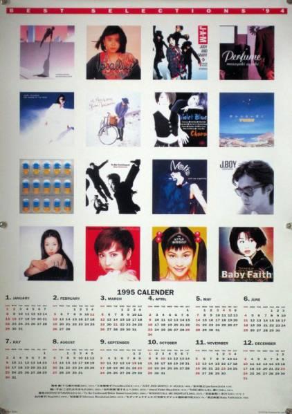 BEST SELECTIONS `94 SONY ソニー B2ポスター (3E010)