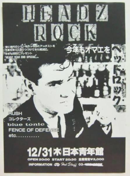 ○即/ちらし/HEADZ ROCK/コレクターズ/TV/RUSH/ブルートニック/フェンスオブディフェンス