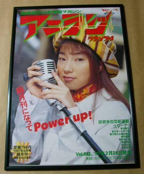 宮村優子『アニラジグランプリvol.6 販促用ポスター』/非売品