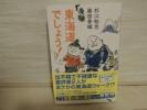 東海道でしょう!【杉江松恋 藤田香織 幻冬舎文庫】切手可