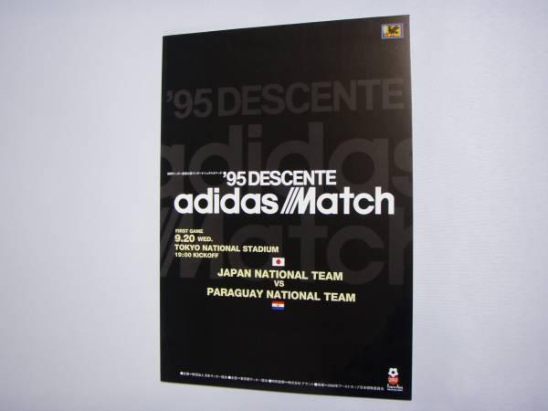 '95アディダスマッチ 日本代表対パラグアイ代表 試合会場限定販売 公式パンフレット カズ 三浦知良 美品