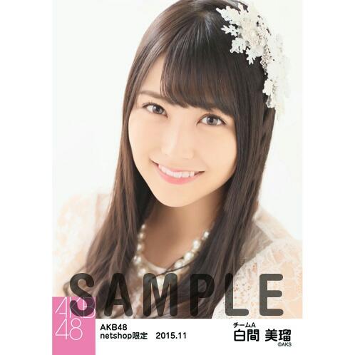 AKB48 2015年11月度 netshop限定個別生写真5枚セット白間美瑠 ライブ・総選挙グッズの画像