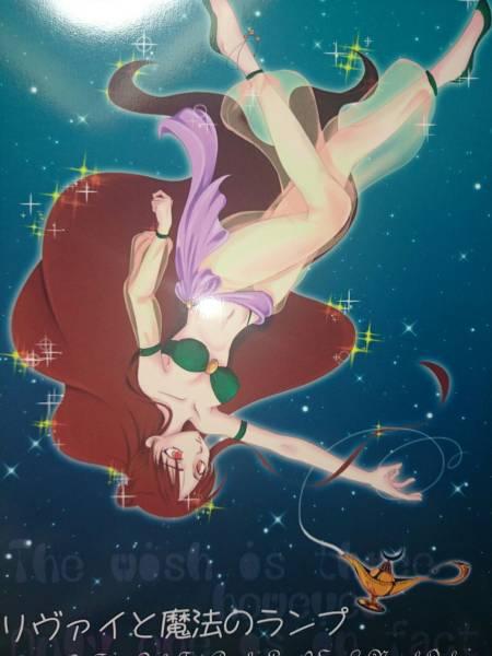進撃の巨人同人誌★リヴァエレ♀長編小説★gazelle「リヴァイと魔法のランプ」