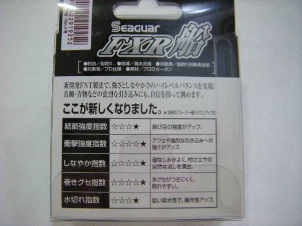 ★新品★激安★即決★クレハ★シーガー FXR船 7号-100M★_画像2
