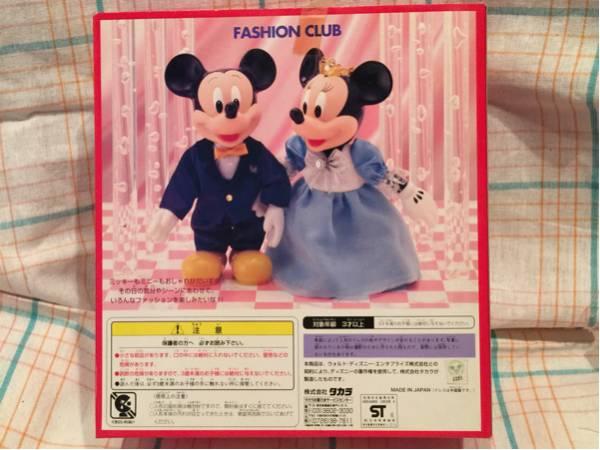 15年以上前の当時物//ディズニーファションクラブ (ミッキーマウス 着せ替え;)タカラ【絶版品】着せ替え《現状現品同等品渡し》_画像2