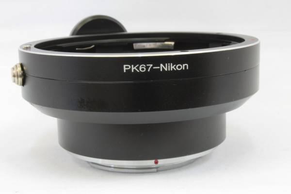 ペンタックス 67 PENTAX 67 レンズ→ ニコン F カメラ