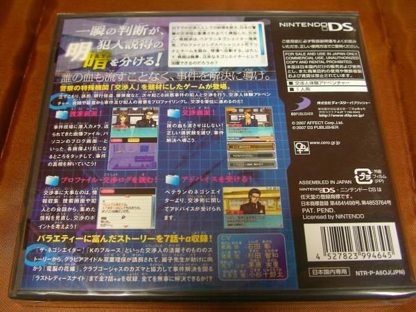 新品 DS THE 交渉人_画像2