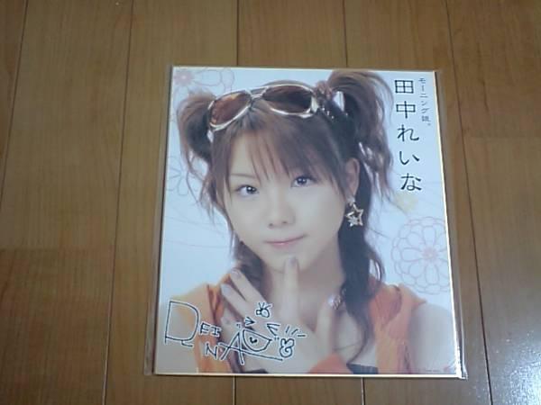 2005/12/29【田中れいな】ハロショ☆ハロプロソロ色紙第3弾