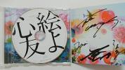 直筆サイン入り トライプレイン CD 心絵友よ DVD 付き レア物