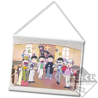 一番くじおそ松さん僕らと結婚?ダブルチャンス当選タペストリー グッズの画像