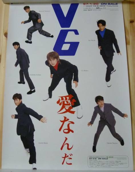 [V6]【非売品】全員■ポスター「愛なんだ」販促/送料340円 コンサートグッズの画像