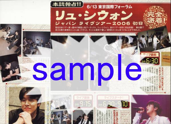 2p◇TVぴあ 2006.7.12号 切抜 リュ・シウォン 2006ライブ初日