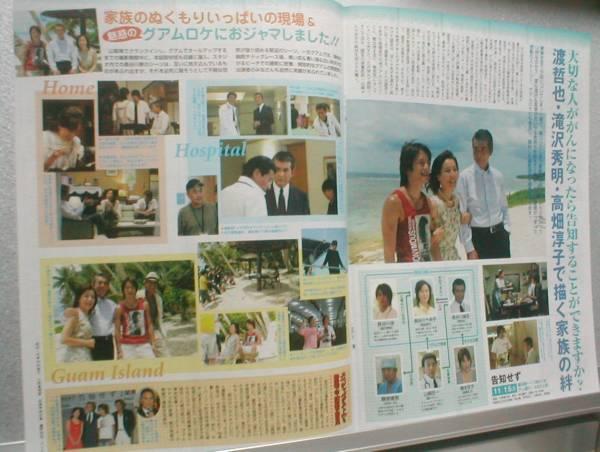 2p◇TVstation 2008.11.28 切り抜き 滝沢秀明