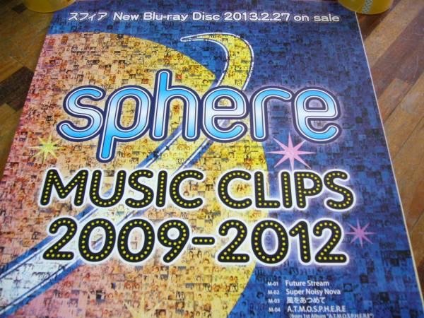 B2大 ポスター Sphere スフィア MUSIC CLIPS