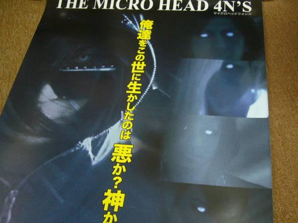 B2大 ポスター THE MICRO HEAD 4N'S マイクロヘッドフォンズ