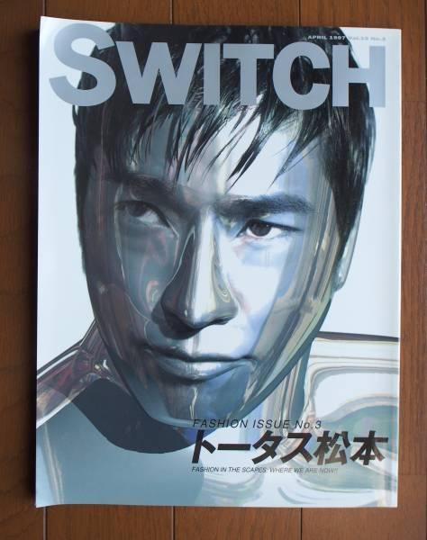 美品 ウルフルズ トータス松本 表紙 雑誌 SWITCH 1997年