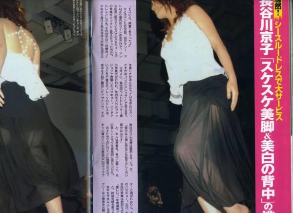 ☆☆長谷川京子 広末涼子 『FRIDAY 2003年 12/26号』☆☆